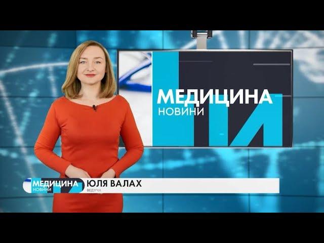 #МЕДИЦИНА_Т1новини | 22.04.2020