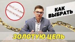 Как выбрать золотую цепочку? САМОЕ ВАЖНОЕ! - Видео от Осянин Pro Zoloto
