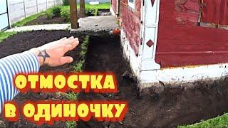 ОТМОСТКА МЕНЯ УБЪЁТ?!  ремонт старого дома