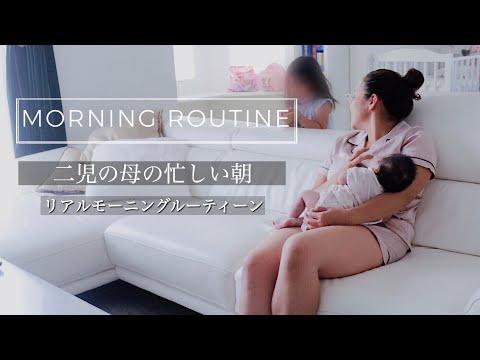 二児の母の忙しい朝。リアルモーニングルーティーン