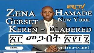 Eritrean News - Tigrinya - 23 March 2016 - Eritrea TV