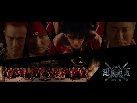 HiGH&LOW Special Trailer ♯5 「達磨一家」