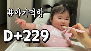 7개월 아기 먹방 브이로그  | 닭고기연두부브로콜리죽 …