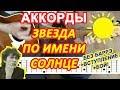 Звезда по имени Солнце Аккорды на гитаре Цой Кино Разбор песни Бой Текст mp3