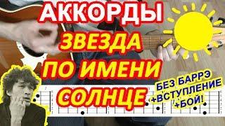 Звезда по имени Солнце ♪ Аккорды на гитаре 🎸 Цой Кино ♫ Разбор песни Бой Текст