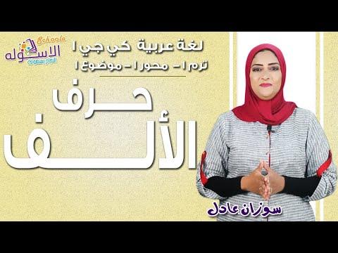 عربي كي جي 1 | 2019 | حرف الألف | المنهج الجديد تواصل | تيرم 1- محور1 -موضوع1| الاسكوله