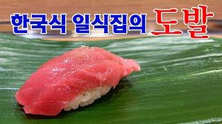 한국식 일식집 '김수사' 초밥에서 스시오…