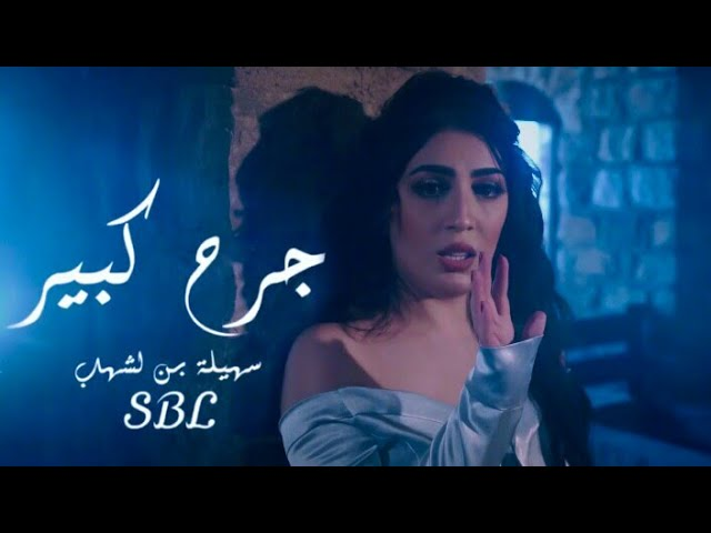 Souhila Ben Lachhab - Jerh Kbir (EXCLUSIVE Music Video) | (سهيلة بن لشهب - جرح كبير (فيديو كليب