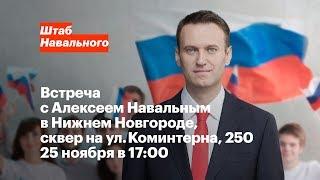 Нижний Новгород: встреча с Алексеем Навальным 25 ноября в 17:00