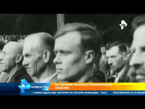 На Украине началась открытая реабилитация пособников Третьего рейха