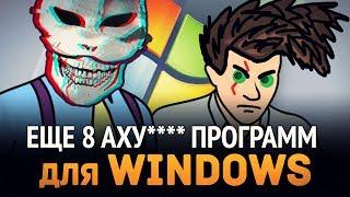 Еще 8 Аху х программ для Windows, которыми я пользуюсь