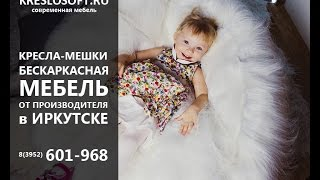 Кресло-мешок от Kreslosoft Меховой Пуф Йети(, 2015-10-06T15:31:46.000Z)