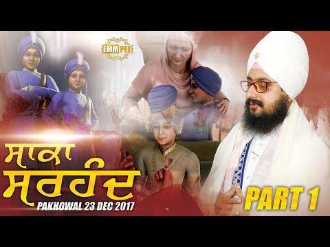 SAKA SIRHIND | ਸਾਕਾ ਸਰਹੰਦ | 23.12.2017 Pakhowal | Part 1/2  | Bhai Ranjit Singh Khalsa Dhadrianwale