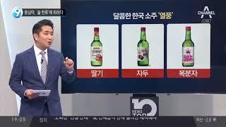 동남아, '술 한류'에 취하다