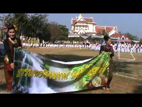 กีฬามหาวิทยาลัยราชภัฎภาคตะวันเฉียงเหนือ ณ ม.ราชภัฏอุบลราชธานี Ubon Ratchathani Rajabhat University