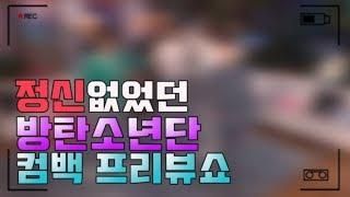 [방탄소년단] 오조오억번 본 대유잼 컴백 프리뷰숔ㅋㅋㅋ(+이번노래가 너무 좋았던 지민이)