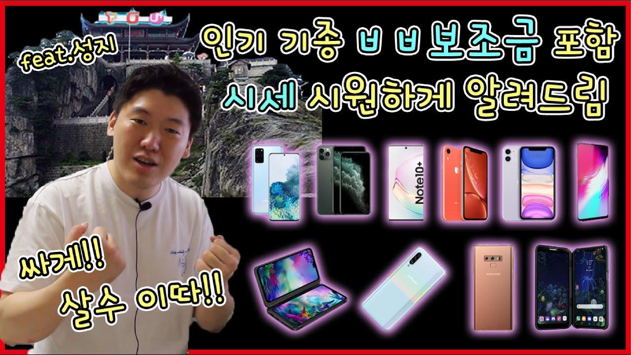 최근 인기 핸드폰, 스마트폰 가격 시세 공유. feat. 보조금 포함!(6월) S20, 노트10, 아이폰11, XR, SE2, V50 등