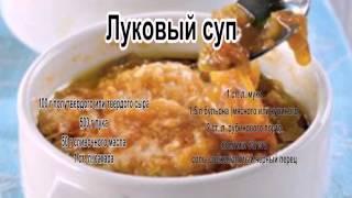Вкусные супы фото.Луковый суп