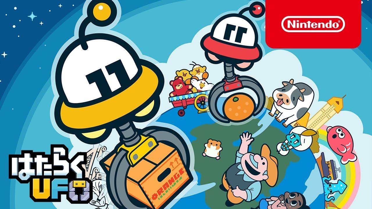 はたらくUFO ダウンロード版 | My Nintendo Store(マイニンテンドー ...