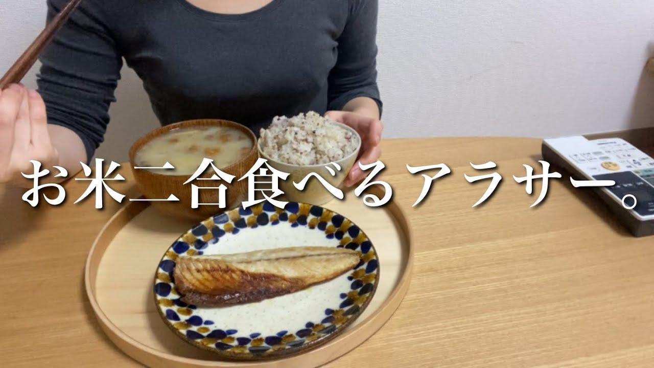 ダイエット お 米