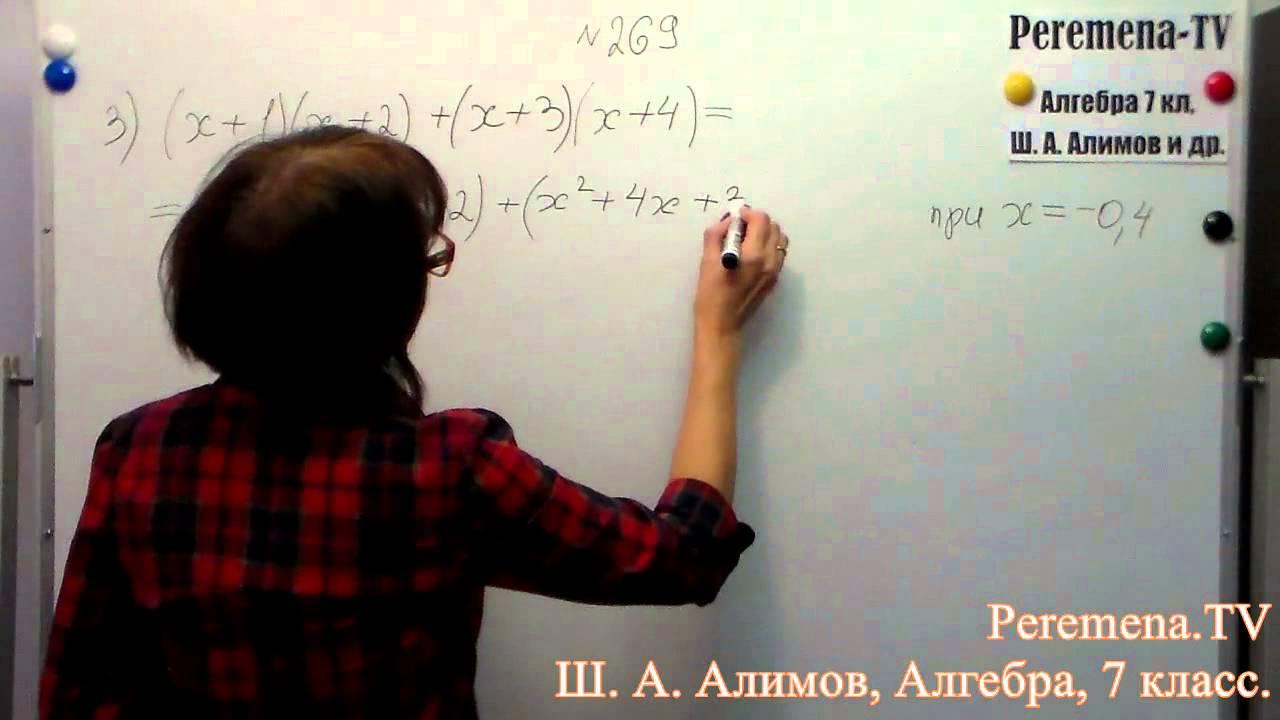 Уроков алгебра мир гдз класс