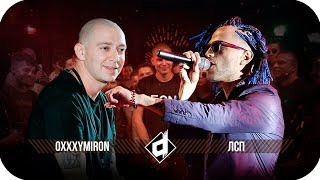 OXXXYMIRON vs ЛСП | РЭП КЕК БАТТЛ