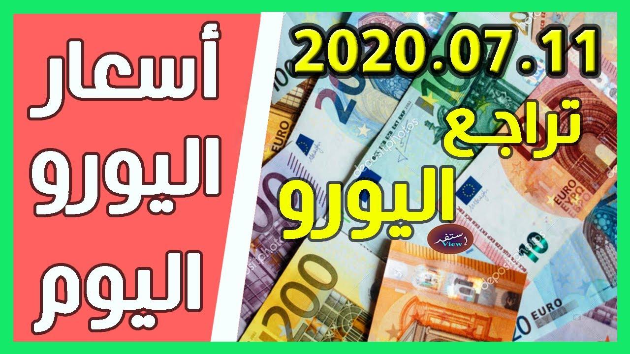 سعر اليورو اليوم في الجزائر سعر الجنيه استرليني سعر الدولار 2020/07/11