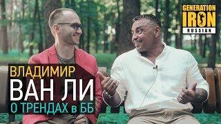 Владимир ВАН ЛИ о трендах в бодибилдинге