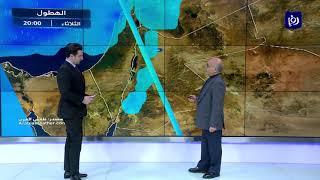 النشرة الجوية الأردنية من رؤيا 7-1-2020 | Jordan Weather