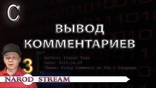 Программирование на C. Урок 3. Комментарии