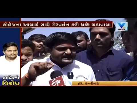 Hardik Patel's statement on Dharukawala Arts College Controversy | Vtv Gujarati