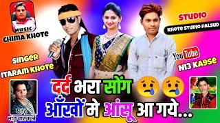 Download दर्द भरा सोंग आंखों में आंसू आ गये 😢😢 !! singer itaram khote !! music dr. chima khote !! like share