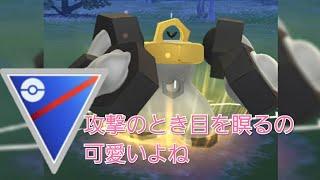 リーグ メルメタル スーパー 【GOバトルリーグ】メルメタルの弱点と技、勝てるポケモン紹介!