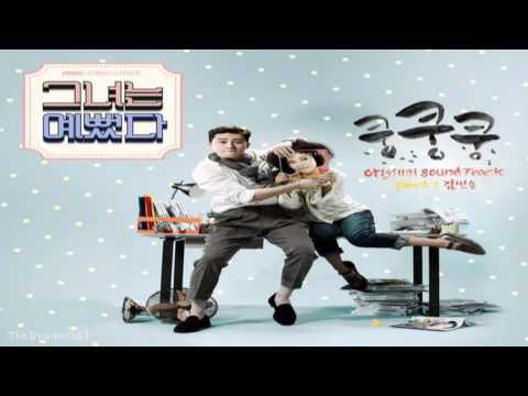 Kim Min Seung - 쿵쿵쿵 (She Was Pretty OST Part.1)