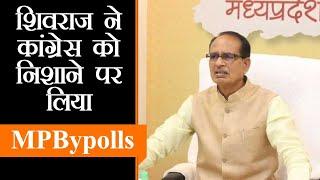 BJP मुख्यालय में CM शिवराज ने किया चुनाव प्रबंधन कार्यलय का उद्घाटन । MP Government
