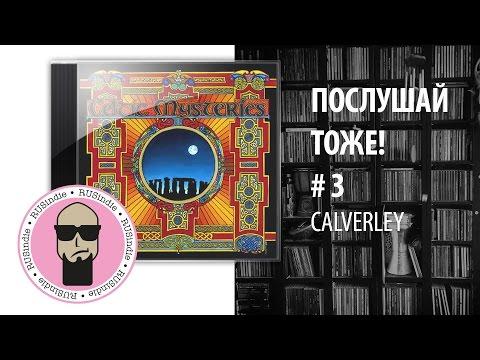 ПОСЛУШАЙ ТОЖЕ #3 [ начало коллекции ] + Calverley