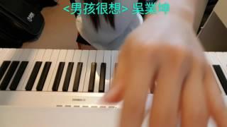 男孩很想 吳業坤 簡易版 鋼琴獨奏 by Stephanie Carmelo