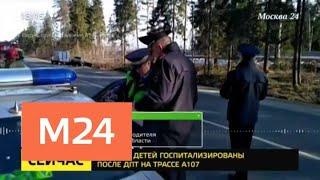 Доследственную проверку начали по факту ДТП с участием детей в Подмосковье - Москва 24