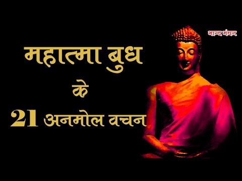 Gautam Buddha 21 Inspiring Quotes, गौतम बुद्ध के 21 अनमोल वचन