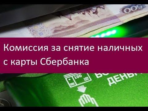 Комиссия за снятие наличных с карты Сбербанка. Основные виды