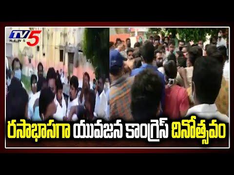రసాభాసగా యువజన కాంగ్రెస్ దినోత్సవం | Congress Foundation Day | Warangal, Telangana | TV5 News teluguvoice