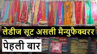 लेडीज सूट मैन्युफैक्चरर | Cotton, Chanderi, Georgette, Jecard Suit Surat Ahmadabad Manufacturer