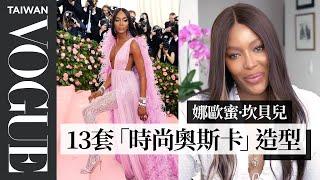 超模娜歐蜜·坎貝兒回顧90年代連出門吃飯都要「盛裝打扮」Naomi Campbell Breaks Down 13 Met Gala Looks明星經典穿搭回顧Vogue Taiwan