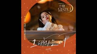 All about you loop - Taeyeon | 30 Mins Music