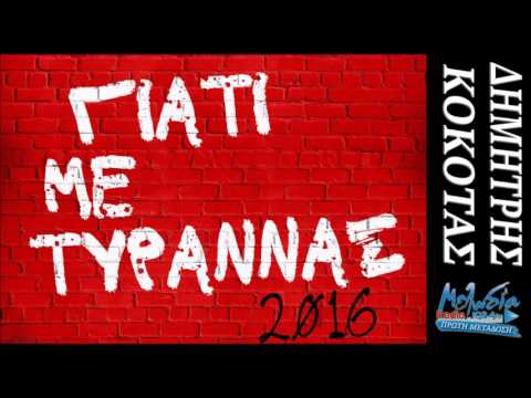Δημήτρης Κόκοτας - Γιατί με τυραννάς (Edition 2016) | Dimitris Kokotas - Giati me tirannas - Lyrics