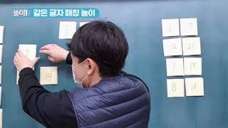 [한글 놀이18] 매칭 카드 한글 놀이1