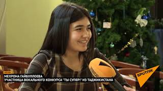 Мехрона Гайбуллоева из Таджикистана рассказала об участии в проекте НТВ