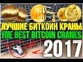 ЛУЧШИЕ БИТКОИН КРАНЫ 2017 BEST BITCOIN CRANES 2017
