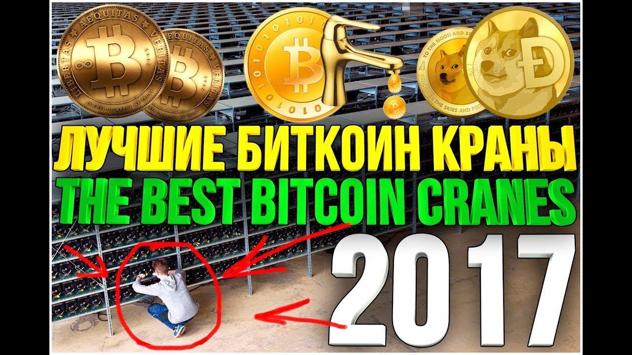 Лучшие биткоин краны 2017 forex trader reviews