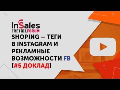 Shoping-теги в Instagram и рекламные возможности Facebook | Как продавать через Instagram